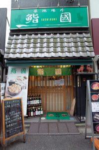 sushikuni_r005772