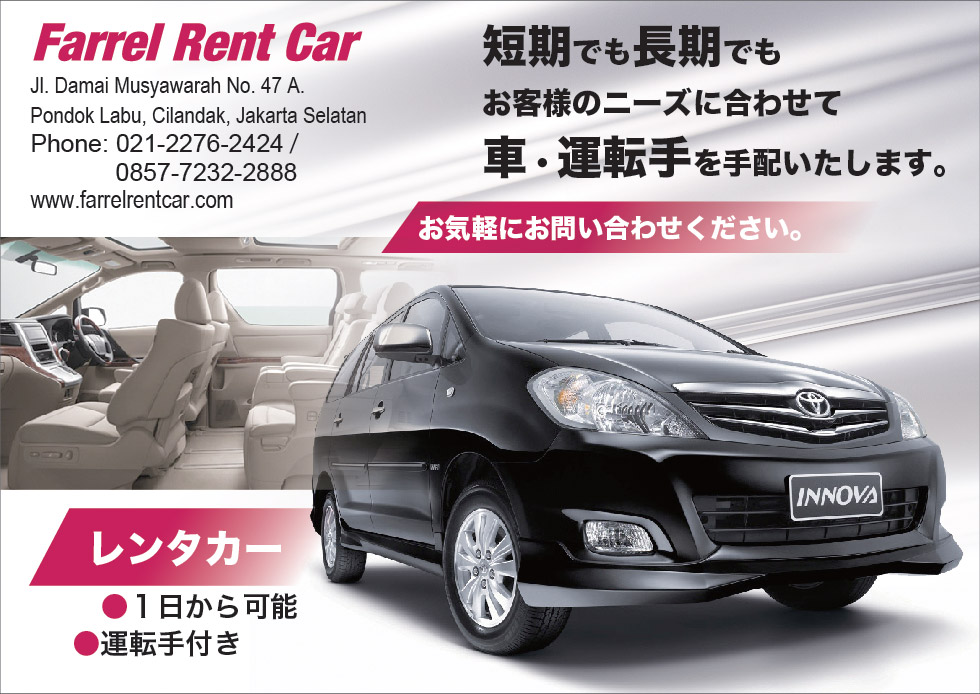 Farrel Rent car