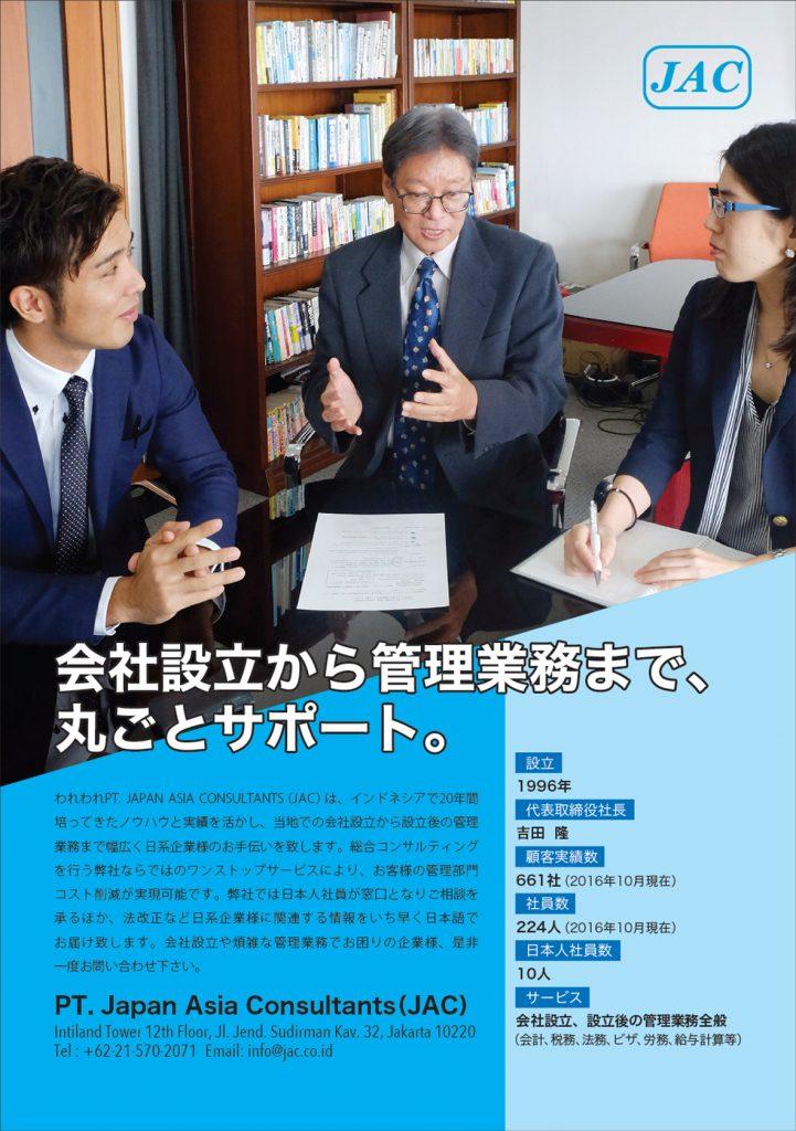 +62_03_jp_ad_jac