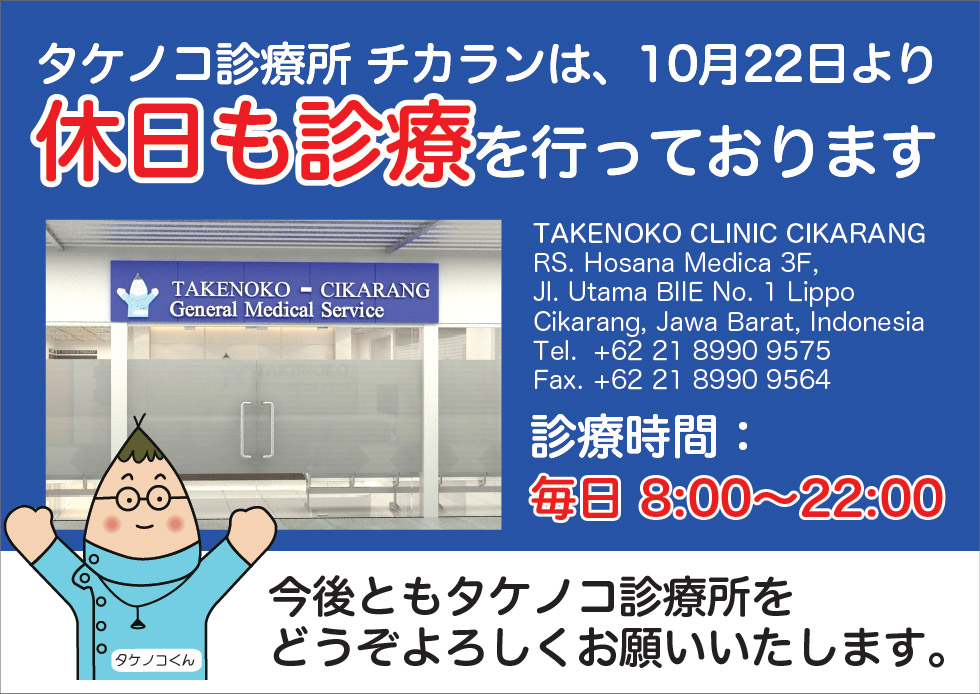 Takenoko General Medical Center