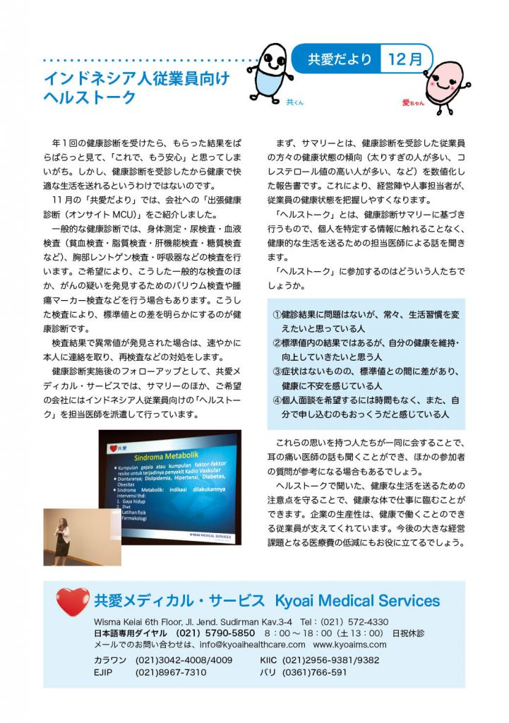 Kyoai Medical Services