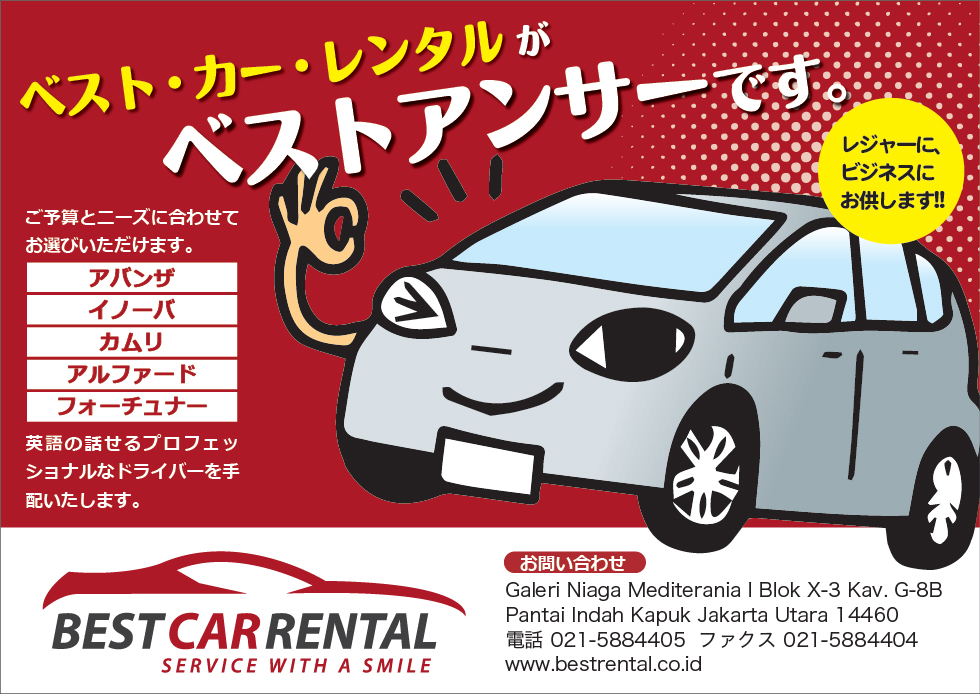 best car rental