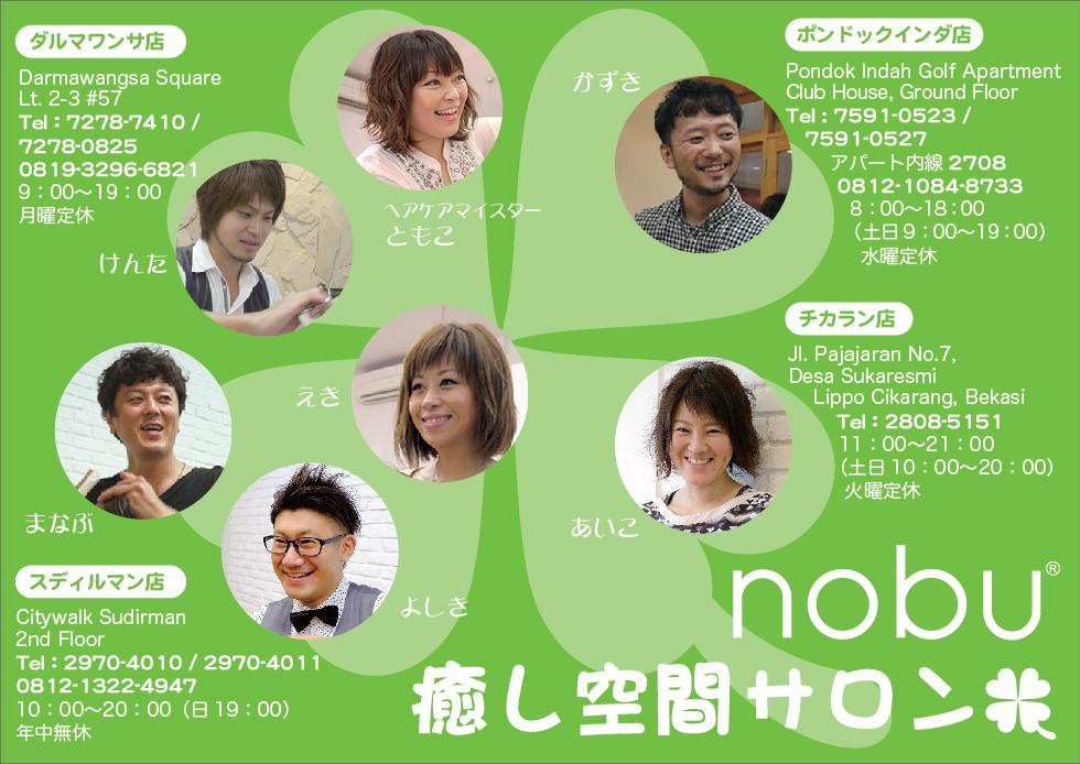 +62_ad_05_nobu