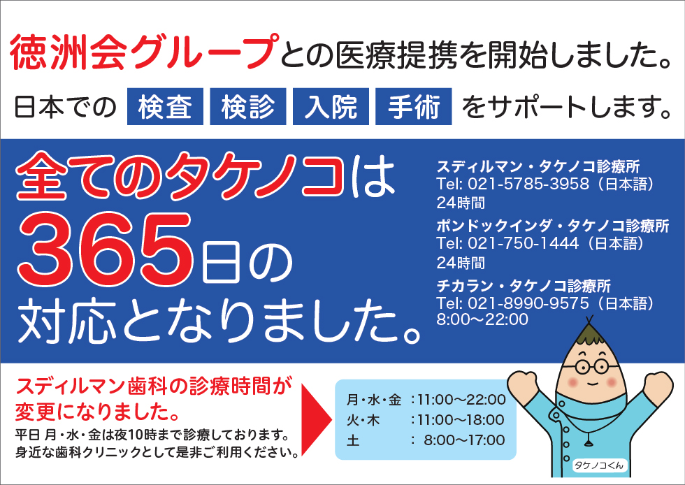 +62_ad_05_takenoko