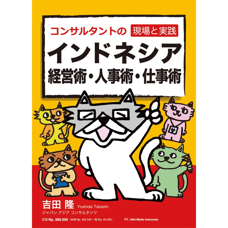 ysd_shigotojyutsu_cover