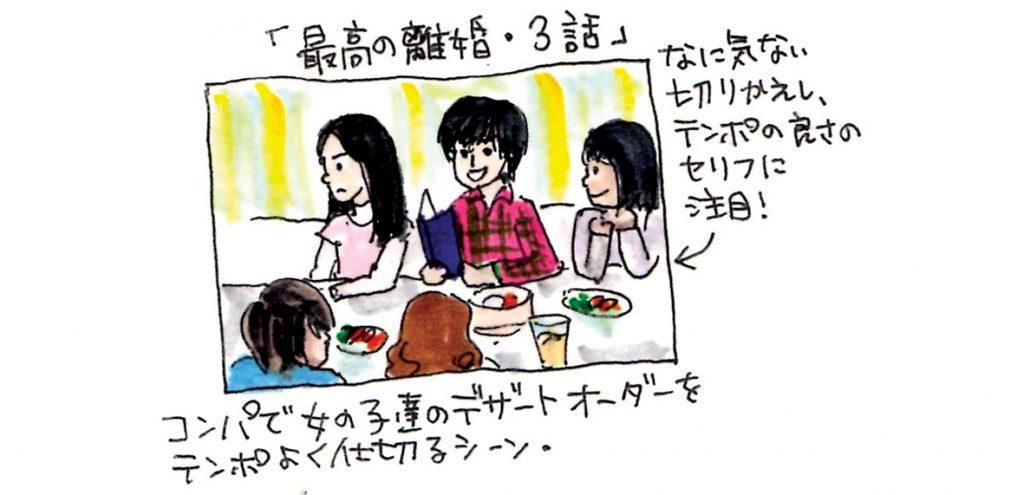 hanako_06_tomoko_01