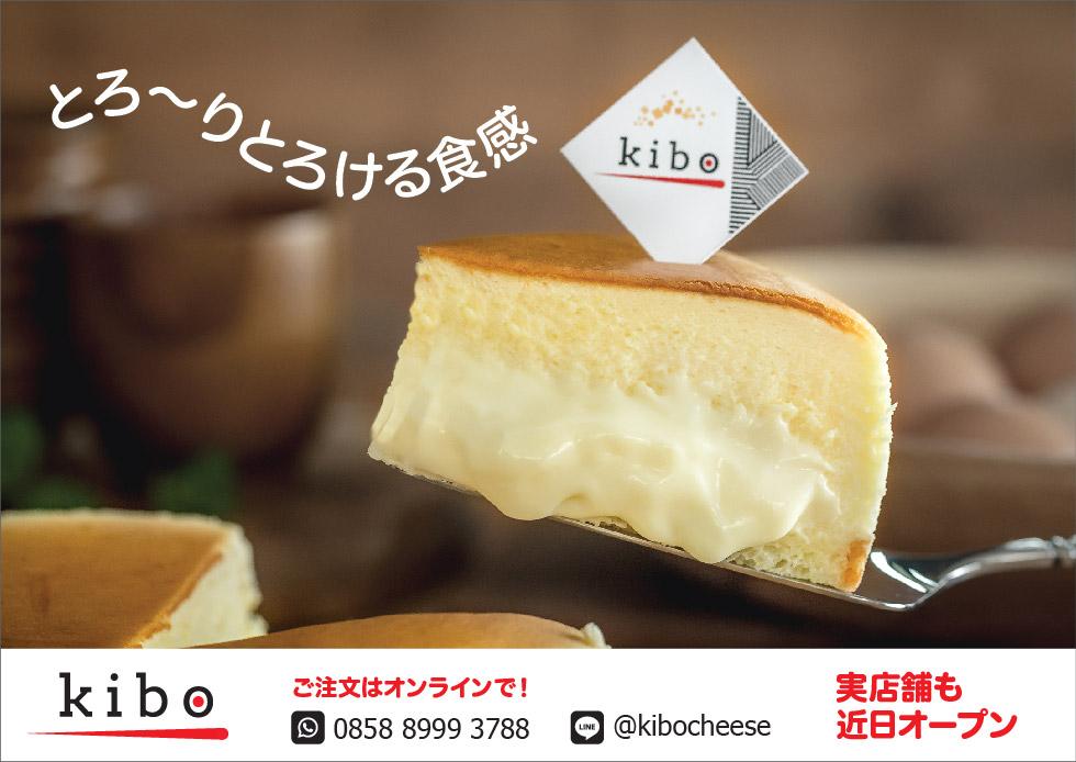 +62_06_ad_kibo