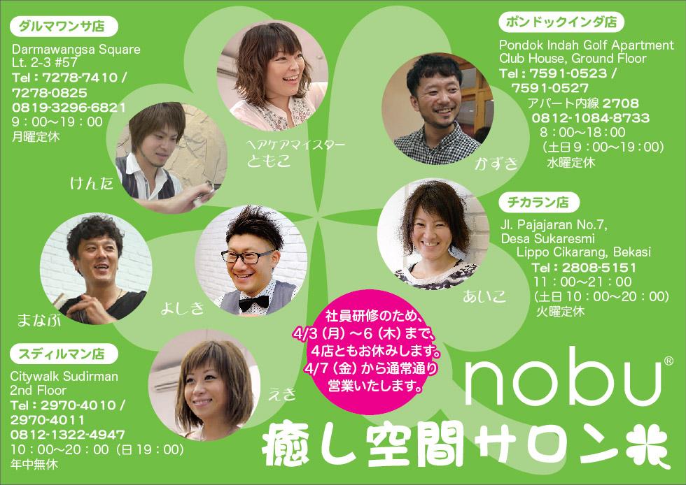 +62_06_ad_nobu