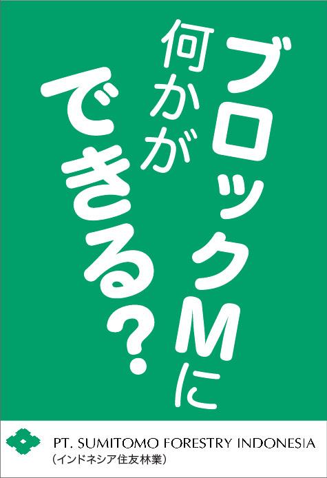 +62_06_ad_sumitomoforestry