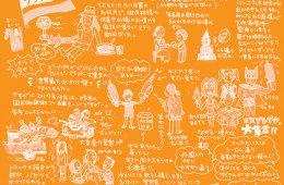 08_tomoko_title
