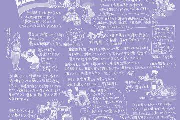09_tomoko_title