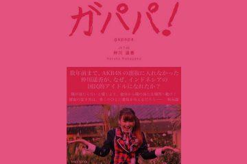 book_gapapa_title