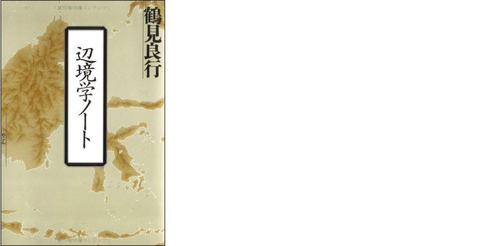 book_henkyo_image