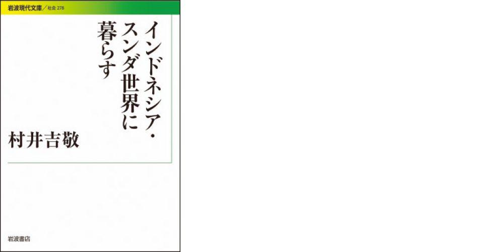 book_sunda_image