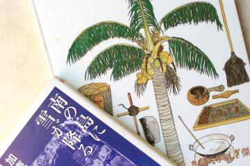 book_okamoto_title_IMG_1831