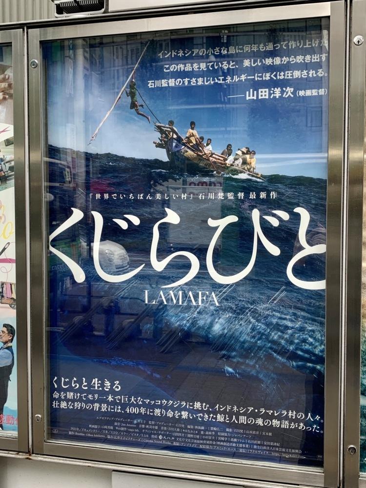 映画「くじらびと」ポスター